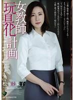 女教師玩具化計画 松下紗栄子