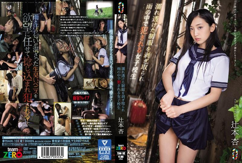濡れ透けた制服を剥ぎ取られ雨の中で犯●れる女子校生 辻本杏