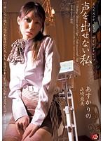 美人エステティシャンサイレントレ●プ 声を出せない私 あすかりの 山崎亜美