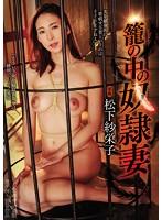 籠の中の奴●妻 松下紗栄子