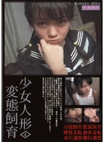二宮沙羅/少女人形変態飼育4