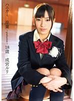 ハニカミ 卒業 ~graduation~18歳 成宮ルリ