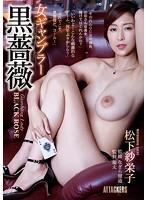 女ギャンブラー 黒薔薇 松下紗栄子