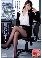 高飛車な女上司が服従する時 月乃しずく
