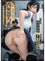 肉便器当番 幼馴染は同級生の性処理係 深田結梨