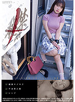 発禁 01 製薬会社OL 美佳(27) 星あめり